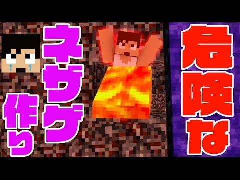 【カズクラ2019】ネザゲを使った危険なショートカット!マイクラ実況 PART38