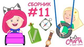 Мультфільми для дітей всі серії підряд - Смарта і диво сумка. Мультик 35 хвилин - Збірник 11