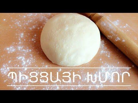 Тесто для пиццы Պիցցայի խմոր Ունիվերսալ խմոր