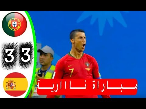 Portugal and Spain 3-3 Match Goals & HighLights 2018 FIFA World Cup