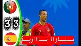 ملخص مباراة اسبانيا البرتغال 3-3 هاتريك رونالدو مباراة لن تمل من اعادتها كأس العالم