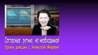Уроки дикции с Анжелой Миркин: Согласные. Рутина, но необходимая!