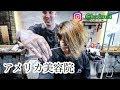 【NY】アメリカ美容師実はヘアカット上手すぎる説