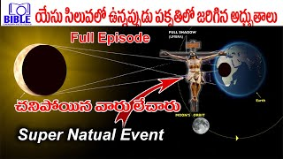 Super Natural Events At Jesus Crucifixion- 2Episodes Full Video Telugu ||BibleUnknownFactsTelugu||