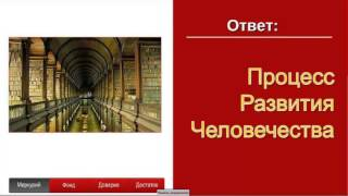 Урок Истории  На заре Времен! Вебинар Презентация от 26 02 15 Роман Паук