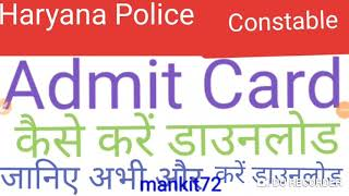 Haryana police constable admit card|constable admit card kaise download kr|हरियाणा पुलिस एडमिट कार्ड
