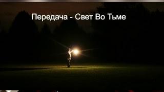 "Передача ""Свет Во Тьме"""