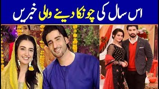 Gambar cover Most Shocking News Stories From Pakistani Showbiz In 2019