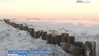 В Антипаюте заморожены работы по укреплению берегов(, 2015-02-09T16:52:41.000Z)