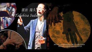 現代の吟遊詩人 須田隆久SudaTakahisa Japanese Troubadour