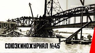Союзкиножурнал № 45:  Горцы - фронту (1942) документальный фильм