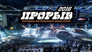 ПРОРЫВ 2016 | PRORYV 2016 | IX Фестиваль экстремальных видов спорта | Official video