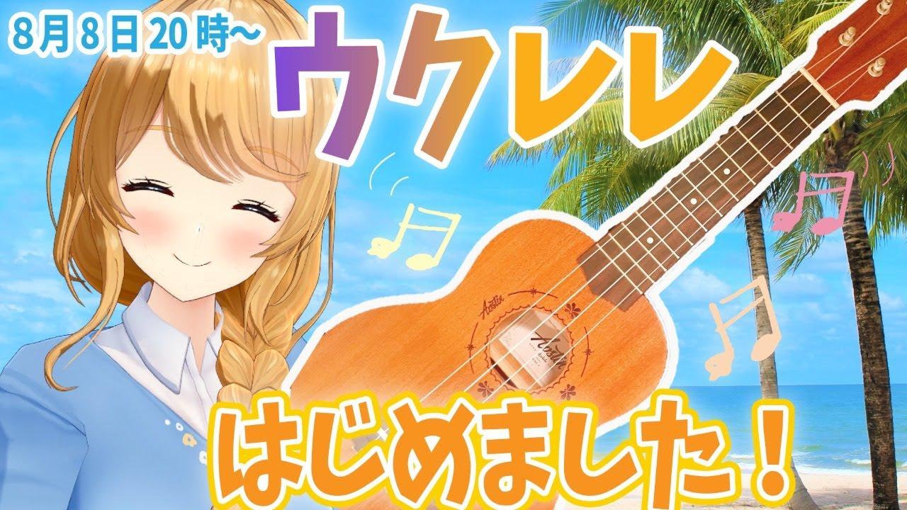 【クレア先生】はじめてのウクレレ練習会!【Ukulele Beginner】