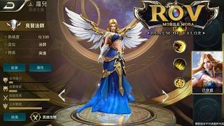 Garena RoV [New Hero] ! ฮีโร่ใหม่ ลูเออร์ Lu'o er สายเมจ สุดเซ็กซี่ ดีกรี คู่แข่ง น้องลูเมีย