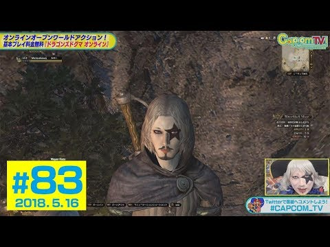 「黒呪の迷宮」に挑戦!『ドラゴンズドグマ オンライン』 カプコンTV!#83