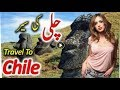 Travel To Chile || Full History And Documentary About Chile In Urdu & Hindi || چلی کی سیر