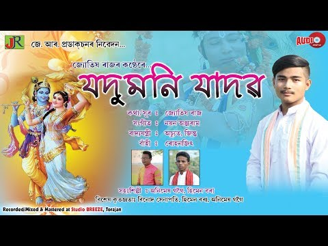 Jodumoni Jadobo By Jyotish Raj Assamese Devotional Song