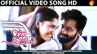 Download Hindi Video Songs - Ariyathe Vannaro Official Video Song HD | Oru Murai Vanthu Paarthaya | Unni Mukundan | Sanusha