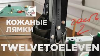 Как сделать лямки из кожи для BKWSK. Twelve to eleven, Воронеж