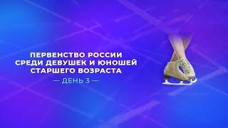 Первенство России среди девушек и юношей старшего возраста день 3