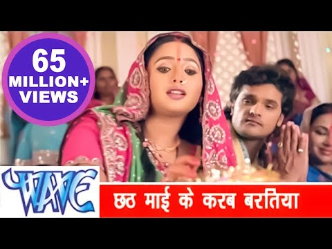 छठ माई के बरतिया - Chhath Mayi Ke Baratiya - Khesari Lal Yadav - Bhojpuri Songs 2018 - Nagin