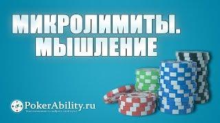 Покер обучение | Микролимиты. Мышление