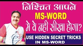 Use Hidden Secret Magic Tricks in MS Word Part-2 (Hindi)