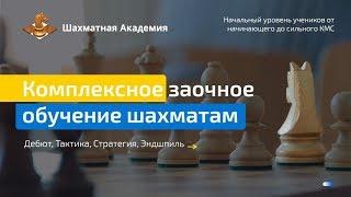 Заочное обучение в Шахматной Академии