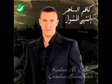 Kadim Al Saher ... Hareb | كاظم الساهر ... حارب