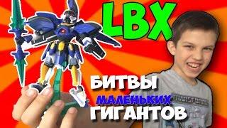 Игрушка Робот LBX || Распаковка и сборка