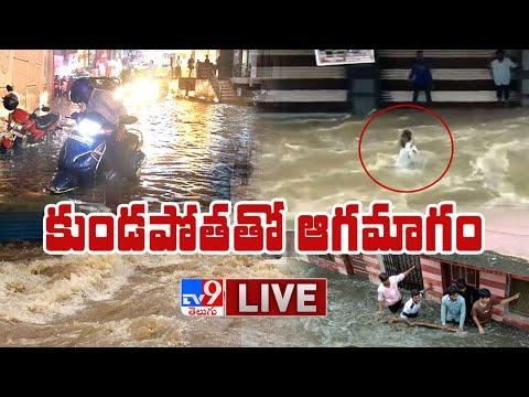 వర్ష బీభత్సం : Heavy Rain Lashes Telugu States || Hyderabad rains live updates - TV9 Exclusive