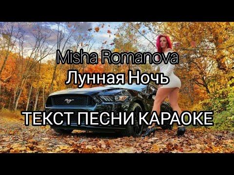 Misha Romanova - Лунная ночь | ТЕКСТ ПЕСНИ - КАРАОКЕ | МУЗЫКА В МАШИНУ