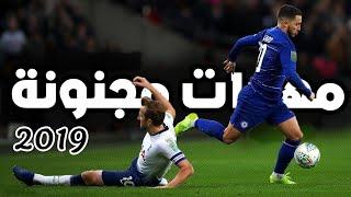 أجمل المهارات والمراوغات في عالم كرة القدم 2019 / the most beautifull dribbling skills & tricks