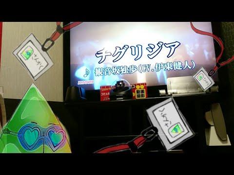 【カラオケ】チグリジア / 観音坂独歩(伊東健人)【歌ってみた】