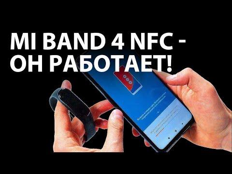 Mi Band 4 NFC - как настроить?