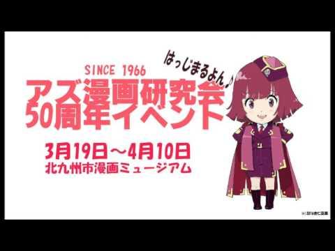 2016北九州漫画ミュージアム アズイベント告知