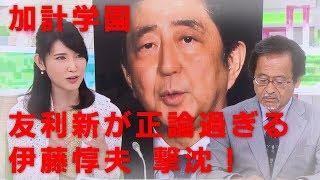 テレビ朝日「ワイドスクランブル」で安倍下ろしの急先鋒、伊藤惇夫を女...