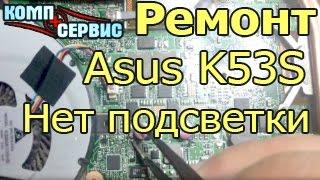 Ремонт электроники в Барселоне. Asus K53S не работает подсветка(Ремонт электроники в Барселоне. Asus K53S не работает подсветка. Ремонт подсветки на ноутбуке Asus K53SV REV.3.0 Как..., 2015-08-01T21:42:38.000Z)