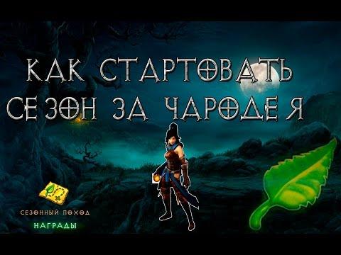 Diablo 3: как стартовать сезон  за чародея
