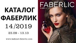 Каталог Фаберлик 14 2019 года — видеообзор каталога без музыки