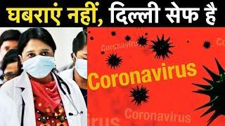 Coronavirus in Delhi-Noida: कोरोना वायरस से घबराने का नहीं, जागरूक रहने का वक्त   Navbharat Times