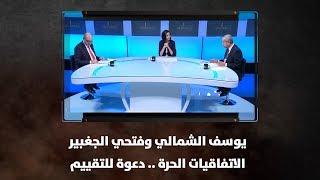 يوسف الشمالي وفتحي الجغبير - الاتفاقيات الحرة .. دعوة للتقييم