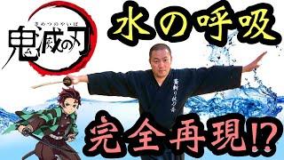 実写【鬼滅の刃】水の呼吸1~11を本物の日本刀で完全再現!(Kimetu no yaiba Mizu no Kokyu Complete Reproduction Demon Slayer)