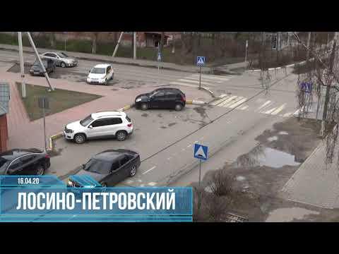 Лосино Петровский, 16.04.20