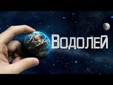 Гороскоп на неделю с 13 по 19 августа 2018 года Водолей