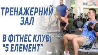 Тренажерный зал в Киеве для начинающих Тренировки для девушек и мужчин в фитнес клубе 5 Элемент