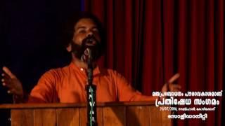 SOLIDARITY YOUTH MOVEMENT PROGRME ON ZAKIR NAIK ISSUE SPEECH BY SWAMI SHAKTHI BHODHI