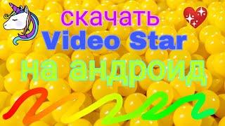 Как скачать Video star на андроид бесплатно
