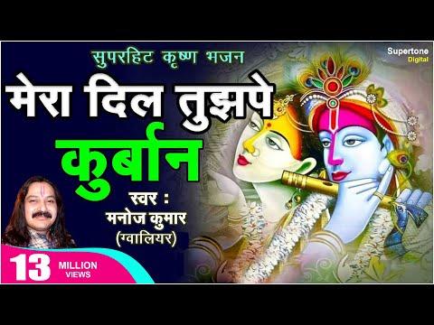 मेरा दिल तुझपे कुर्बान | Mera Dil Tujhpe Kurban | Kanha Ki Diwani | Manoj Sharma (Gwalior)