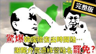 【正常發揮PiMW】20210203 謝龍介驚爆韓國瑜復出時間點...竟遭綠營點名罷免? 完整版